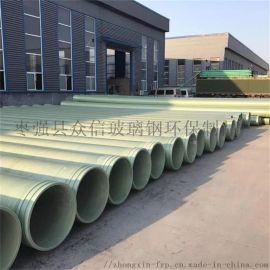 加工制作玻璃鋼污水管道玻璃鋼夾砂管道