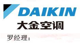 深圳大金空調專賣店13728905797羅工
