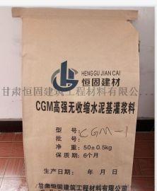 兰州灌浆料生产厂家CGM-1通用灌浆料