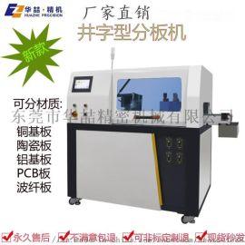 華喆廠家直銷全自動分板機