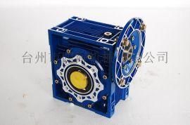 晨鑫NMRV040涡轮蜗杆减速机
