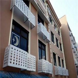 溪里山酒店铝合金空调罩,镂空雕刻铝百叶空调罩