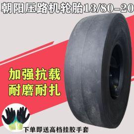 朝陽13/80-20光面壓路機輪胎 工程機械輪胎