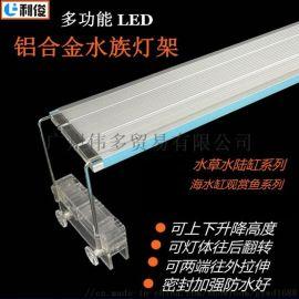 鋁合金 可升降魚缸燈架水族箱水草水陸缸LED照明燈