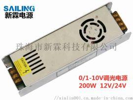 1-10V調光電源200W恆壓燈條燈帶調光驅動