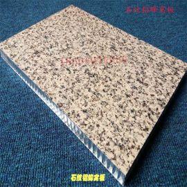 环保、吸音、保温轻质复合墙板厂家定制 铝蜂窝板隔断