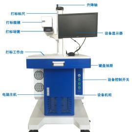 金属  激光打标机 多功能激光打标机