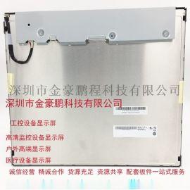 供應M170ETN01.1 AUO17寸工業液晶屏