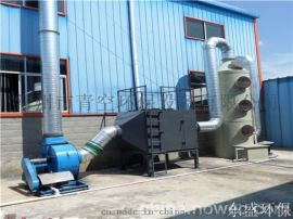 常州/无锡/江阴/苏州VOC废气处理设备厂家直销