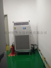 百科特奥工业空调,百科特奥电力通讯设备用降温空调