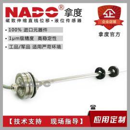 緊湊磁致感測器尺/防腐防水位移油位液位計IP68
