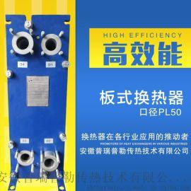供应化工工业 盐水预热 板式换热器