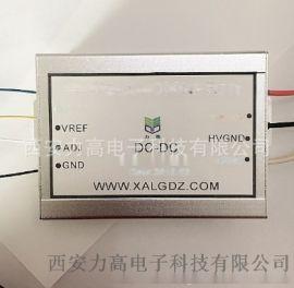 西安力高 供应 医疗医学高压静电设备供电用高压电源 模块电源