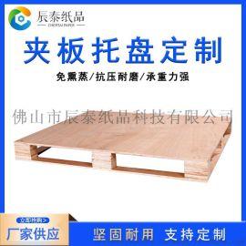佛山辰泰胶合板托盘夹板卡板免熏蒸出口木栈板定制厂家