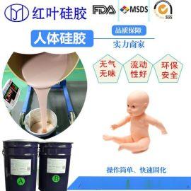 婴儿娃娃用的硅胶 硅胶娃娃专用硅胶