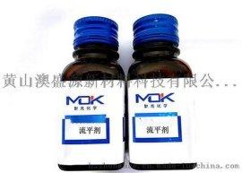 默克化学高温有机硅流平剂MOK-2011比对BYK-310