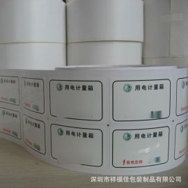 深圳市條碼不幹膠標籤 水果超市電子酒標籤空白彩色印刷貼紙