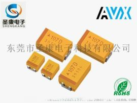 AVX鉭電容 無鉛環保 貼片式
