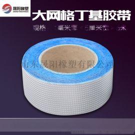 大網格丁基膠帶 屋頂防水補漏材料 鋁箔防水膠帶
