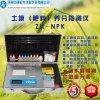 土壤氮磷钾检测仪专供,中西恒大ZX-NPK准确快速