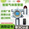 四合一苯C6H6氣體報警器