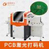 PCB鐳射打碼機 線路板鐳射打二維碼