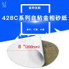 直销金相背胶碳化硅水砂纸 斑羚428C系列goral碳化硅水砂纸