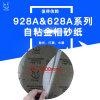 廠家直銷金相圓形碳化矽耐水砂紙  斑羚砂紙