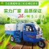 五征奥福三轮柴油挂桶式垃圾车全自动三轮摩托垃圾车