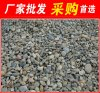 上海雜色鵝卵石,雜色鵝卵石訂做