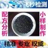浙江大學分析檢測中心活性炭配方檢測