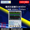 日本横河 示波器DLM3000 横河示波器