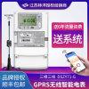4G三相智慧電錶 林洋DSZY71-G三相智慧遠程電錶 送遠程抄表系統