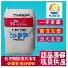 6331 透明均聚 无气味 食品容器 瓶盖pp塑料