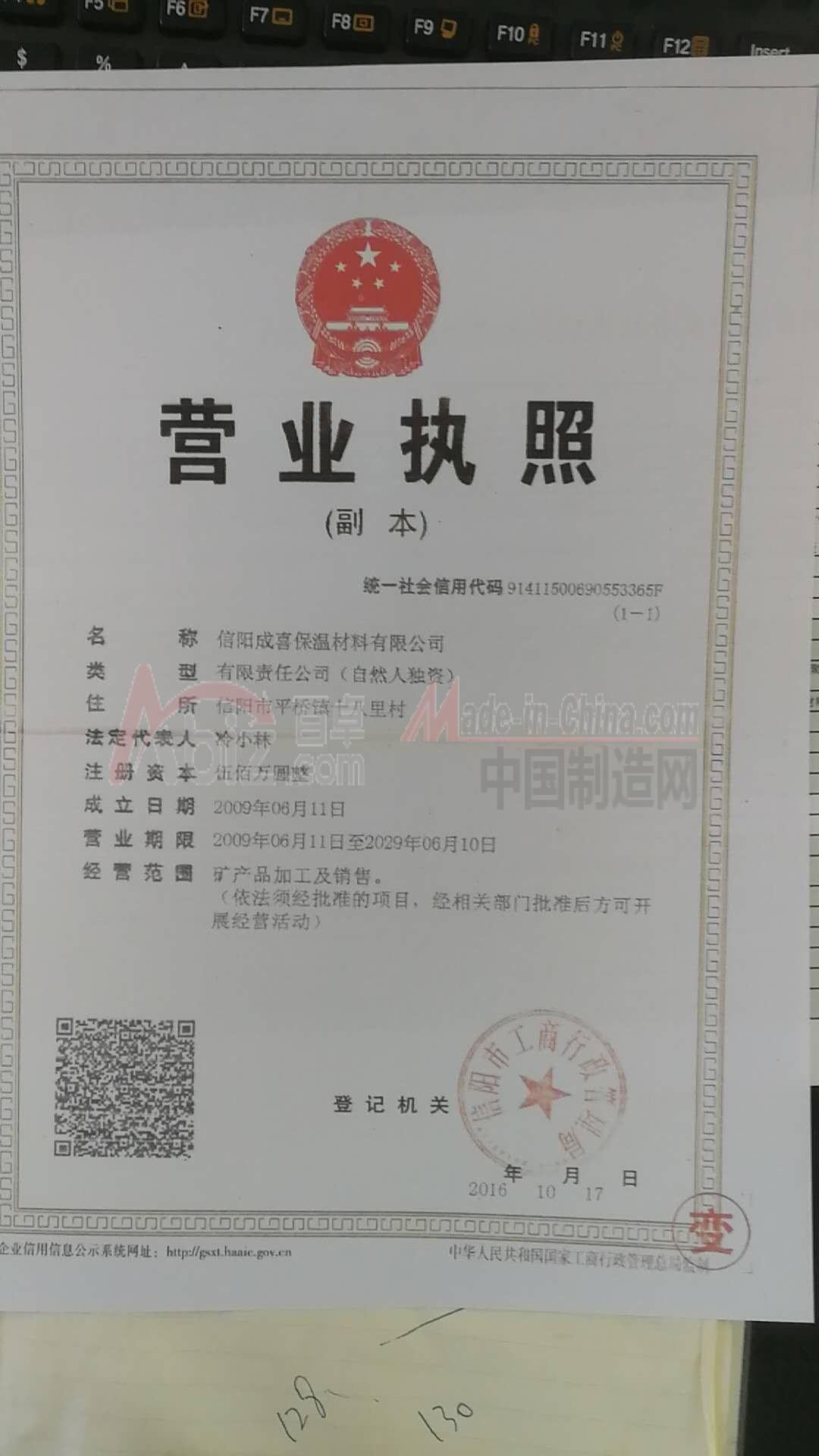 信阳成喜保温材料有限公司-营业执照.jpg