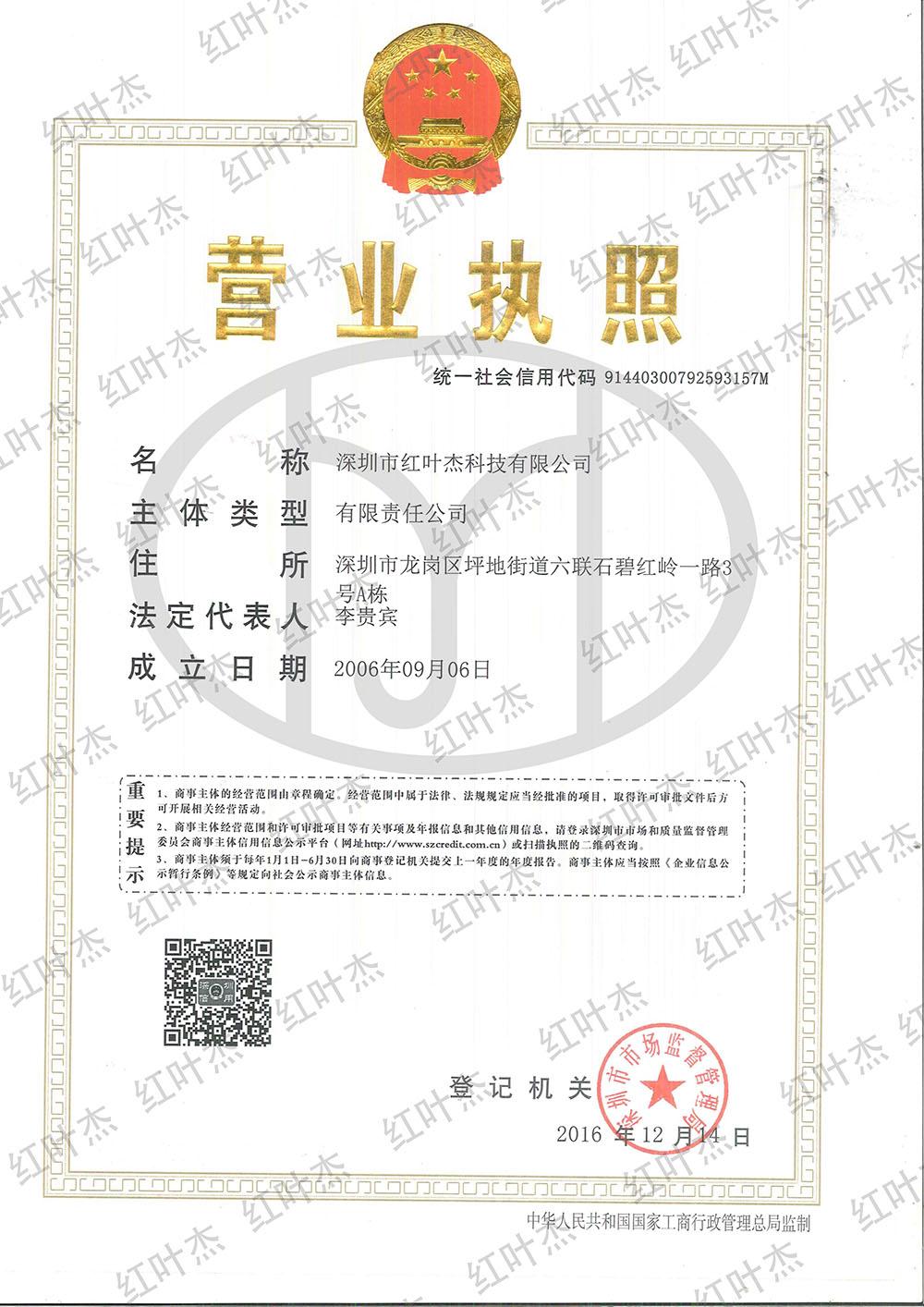 2277946-深圳市红叶杰科技有限公司-执照.jpg