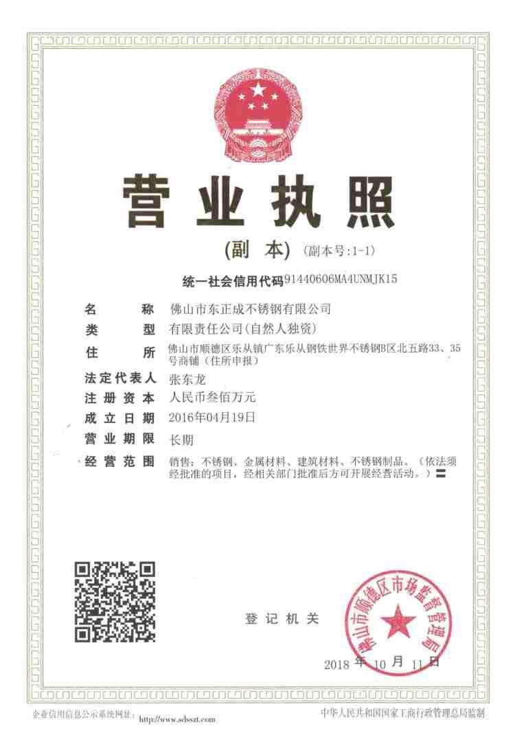 2162756--东正成--营业执照1 (1).jpg
