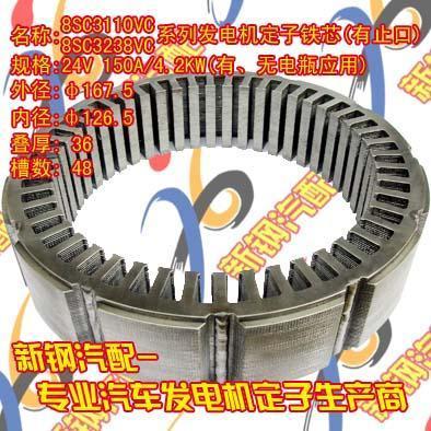 发电机)用大功率汽车发电机定子铁芯,定子采用重型技术,绝缘等高清图片
