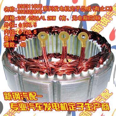 销售大功率汽车发电机定子,大功率汽车发电机定子贸易 电机高清图片
