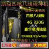 0301广州4G四核电脑兼容机主流配置清单4G四核电脑兼容机主流配置清单