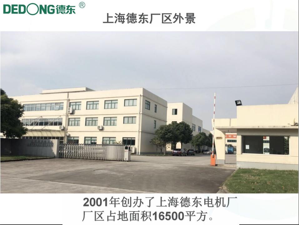 上海德東電機廠
