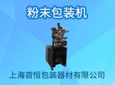 上海首恆包裝器材有限公司
