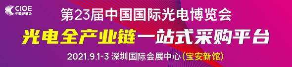 2021中国国际光电博览会