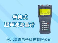河北海峰电子科技有限公司