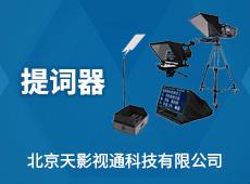 北京天影视通科技有限公司