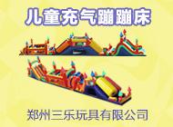 鄭州三樂玩具有限公司