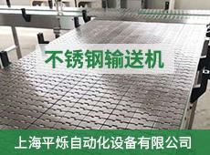 上海平爍自動化設備有限公司