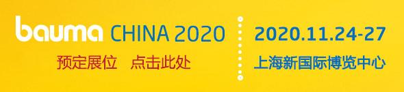 2020上海宝马工程机械展
