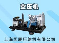 上海國廈壓縮機有限公司