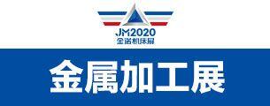 2020第18届青岛国际金属加工设备及技术展览会